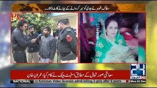 Headless Newly Wed Bride | Jurm Benaqab | 3 Dec 2018 | 24 News HD