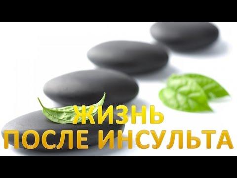 Реабилитация после инсульта в СПб