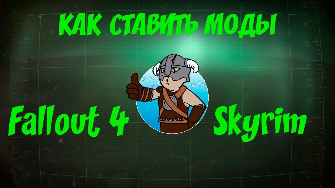 nexus mod manager skyrim скачать на русском