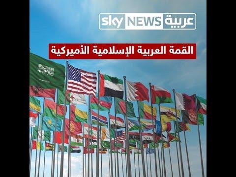 أهداف القمة العربية الإسلامية الأمريكية
