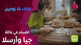 هكذا انقسمت عائلة جيا وأرسلا على مائدة الأقطار في رمضان