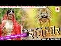 Ghadik Var Rokay Jav Ramapir || Poonam Gondaliya || Full Hd Video || ઘડીક વાર રોકાઈ જાવ રામાપીર