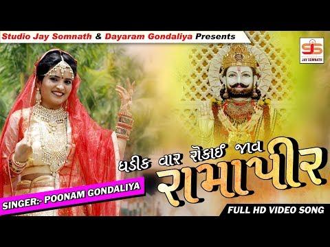 Ghadik Var Rokay Jav Ramapir  Poonam Gondaliya  Full Hd Video  ઘડીક વાર રોકાઈ જાવ રામાપીર