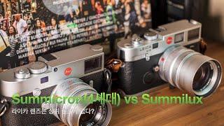 라이카 50mm 렌즈 크론 4세대 vs 현행 룩스 - …