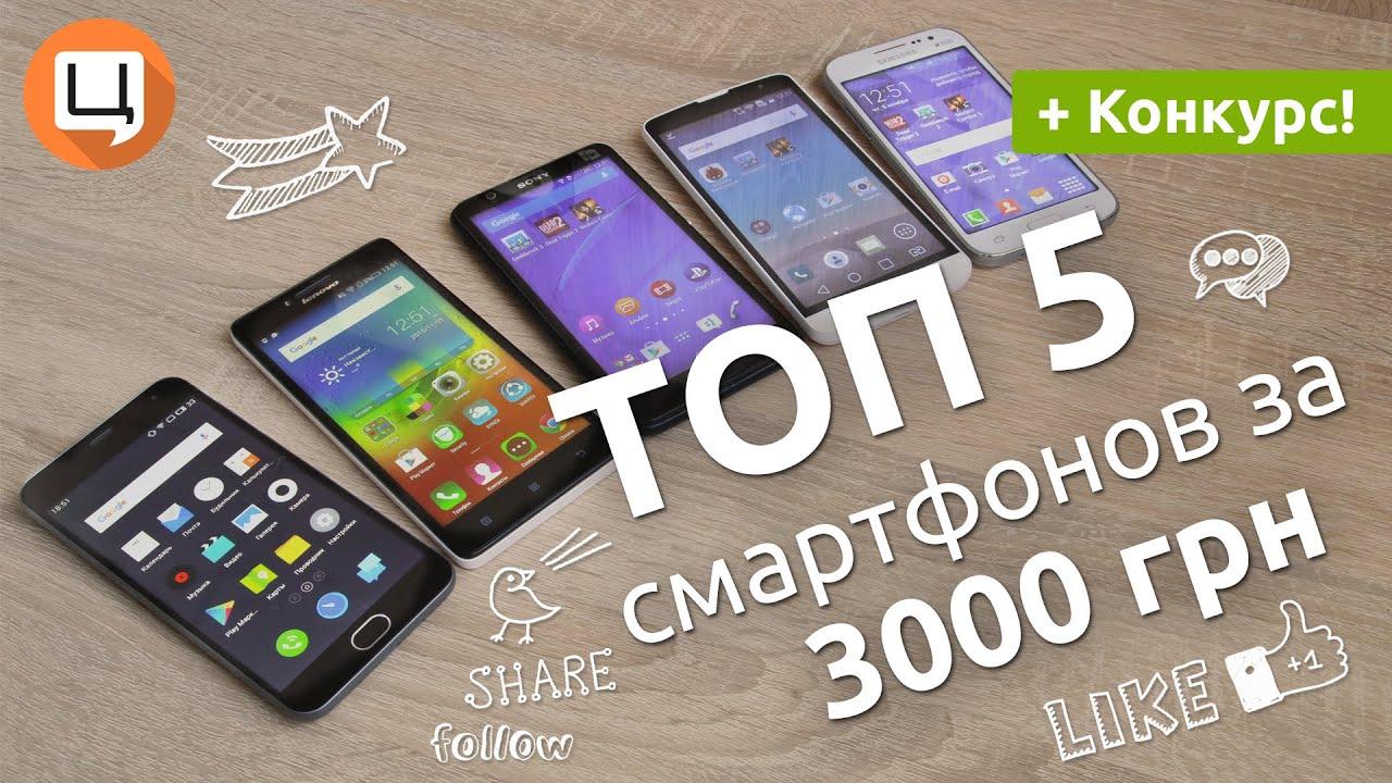 ОФИГЕТЬ!!!!!!самый лучший телефона за 4000 т.рублей - YouTube