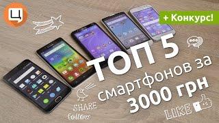 ТОП 5 смартфонов за 3000 гривен (Meizu M2). Гаджетариум, выпуск 95