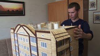 копейчанин смастерил многоэтажку из спичек