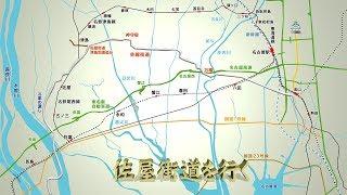 佐屋街道は、名古屋市の熱田から陸路で岩塚宿、万場宿、神守宿をへて佐...