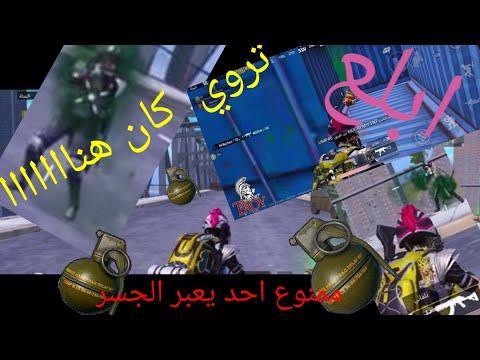 Видео: مواجهات وبشات ولا احلى pubg mobile