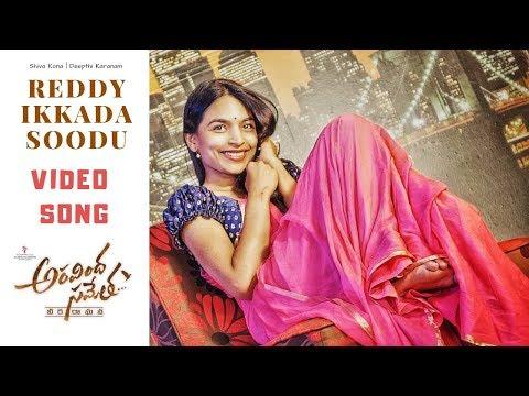 Reddy Ikkada Soodu Video Song | Aravindha Sametha Songs | Jr. NTR, Pooja Hegde | Thaman S