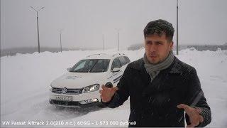 видео Новый Passat Alltrack от Volkswagen