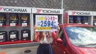 格安レンタカーの店 福岡市城南区