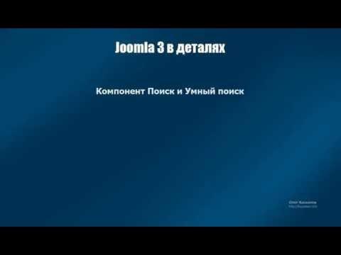 15 - Компонент поиска в Joomla (+ умный поиск)