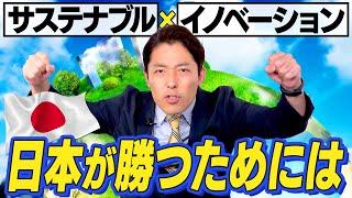 【サステナブル × イノベーション②】日本が再び世界で勝つには?(Sustainability × Innovation)
