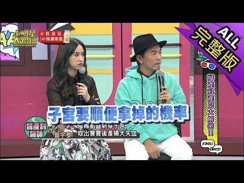 【完整版】婦產科產房大解密!2019.04.26小明星大跟班