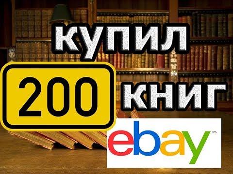 КУПИЛ 200 КНИГ для EBAY . заработаем на Еbay.