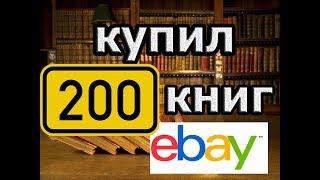 кУПИЛ 200 КНИГ для EBAY . заработаем на Еbay