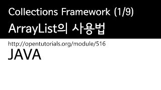Java : Collections framework (1/9) : ArrayList의 사용법