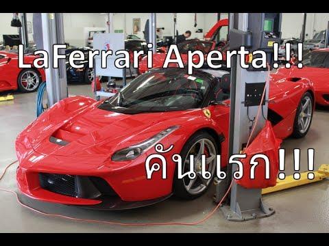 ข่าวใหญ่ Ferrari LaFerrari Aperta คันแรกมาถึงเเล้ว !!!   The first LaFerrari Aperta has arrived !!!
