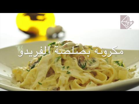 مكرونة الفريدو - الشيف أسامة السيد