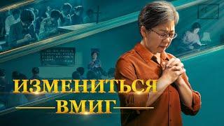 Смотреть христианский фильм | «Измениться вмиг» Вскрыть тайну в Царство Небесное