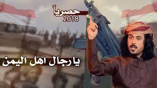 جديد ابو حنظله يارجال اهل اليمن⚡ ويل من عادا اليمن 🔥 كلمات انور حميد المحن حصرياً2018