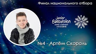 Артём Скороль - «Улыбнись»