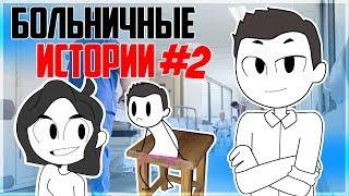 Как я лежал в больнице 2 Анимация
