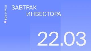 Завтрак инвестора | Коррекция на российском рынке продолжается