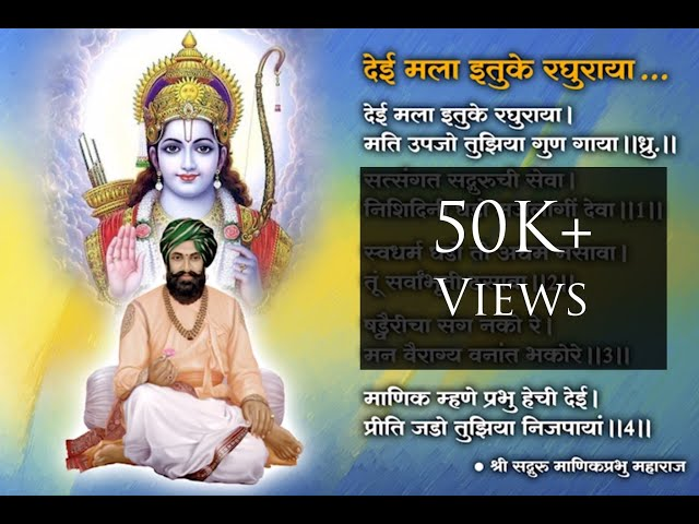 Deyee Mala Ituke Raghuraya - देई मला इतुके रघुराया - Ram Bhajan by Shri Manik Prabhu Maharaj