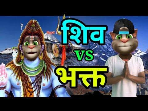 Nepali Talking Tom-GOD VS BALAK (शिव र बालक ) COMEDY VIDEO-Talking Tom Nepali