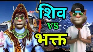 Nepali Talking Tom-GOD VS BALAK (शिव र बालक ) COMEDY VIDEO-Talking Tom Nepali