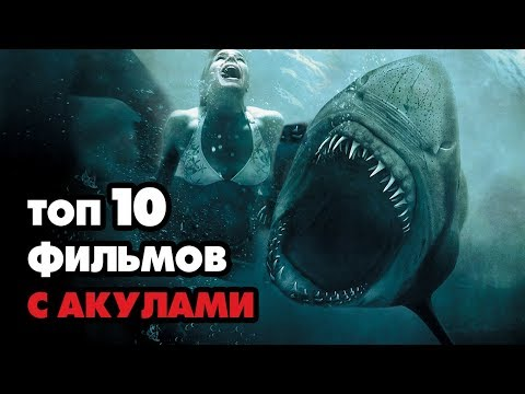 ТОП 10 ЛУЧШИХ ФИЛЬМОВ С АКУЛАМИ ПО КИНОПОИСКУ!