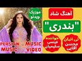 Iranian Music (Persian Music) 2021 آهنگ بندری - شاد - رقص بندری - نی انبان بوشهر