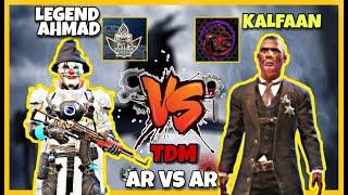 LEGEND AHMAD Vs KALFAAN | TDM | 1v1 | AR vs AR | Friendly Match | Pubg Mobile