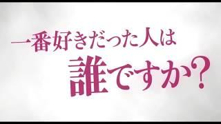 【驚愕】映画『ナラタージュ』 有村架純 濡れ場に挑戦!! 松本潤 坂口健太郎 大西礼芳