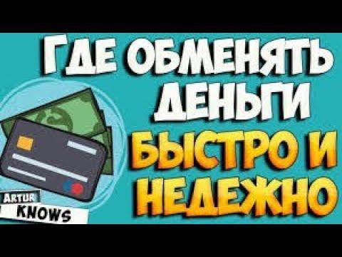 Где можно обменять Деньги? Bestchange - мониторинг обменников