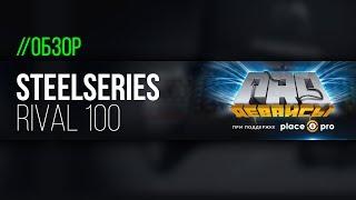 обзор мышки Steelseries Rival 100. Все отлично, но
