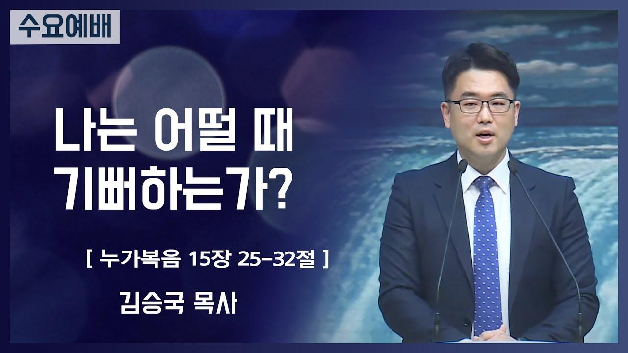 [2021-05-19] 수요예배 김승국목사: 나는 어떨 때 기뻐하는가? (눅15:25~32)
