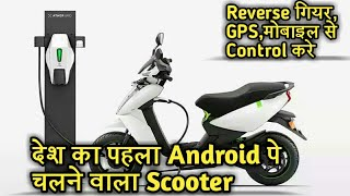 India का पहला Android Scooter   Ather S340 & S450 Electric Scooter Price Top Speed In India 2019