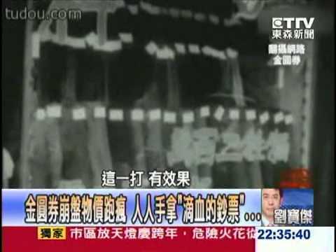 【關鍵時刻2200】台灣的寶中國的恨 蔣介石密運黃金來台秘辛1020104