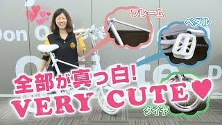 ワンアクション3秒で!? ドンキの折りたたみ自転車! 「情熱価格 ポータブルバイク」