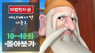 마법천자문 애니메이션 시즌2 ㅣ 10~12화 몰아보기 …