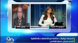 بالفيديو.. توفيق عكاشة: قرار استبعادي من الانتخابات غير صحيح