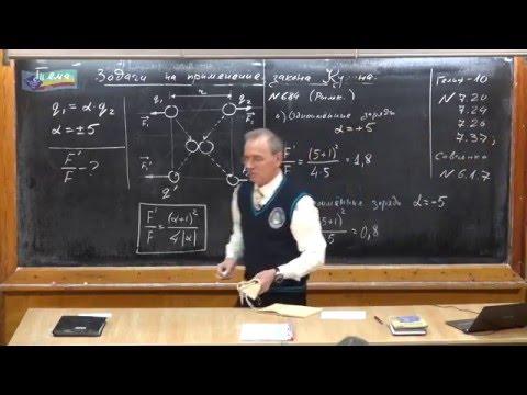 Урок 215. Задачи на закон Кулона - 1