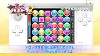 【プレイムービー第1弾】 ノーマルパズルバトル篇 thumbnail