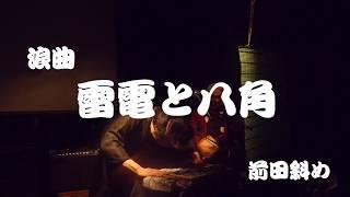 浪曲 雷電と八角 講演/前田斜め 曲師/平井unto洋大