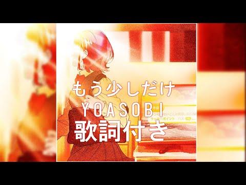 【 歌詞付き】YOASOBI - 「もう少しだけ」【Lyrics/歌詞】 ▶3:41