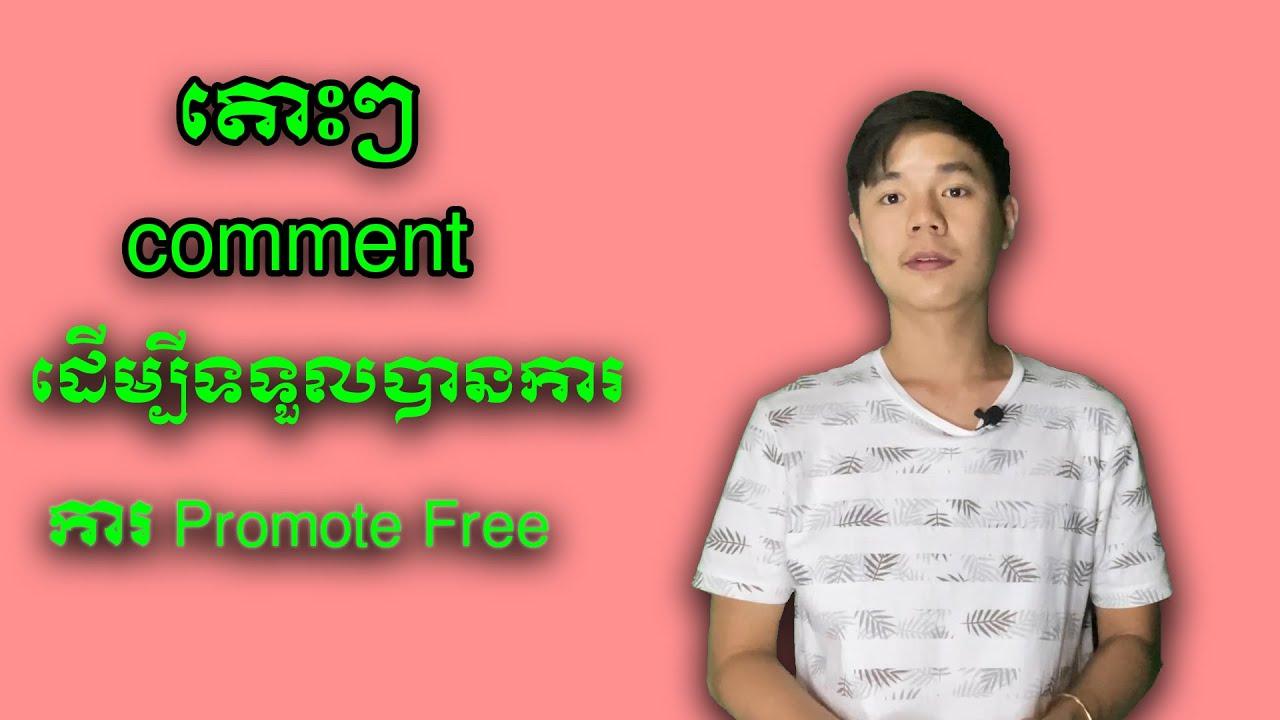 តោះៗ comment ដេីម្បីទទួលបានការ ការ Promote Free | TCH