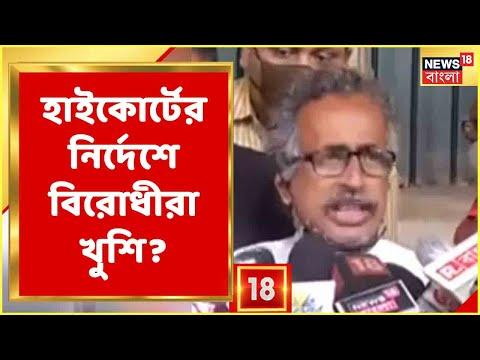 WB Post Poll Violence-এ CBI তদন্তের নির্দেশ দিল Calcutta High Court, তদন্তের জন্য গঠন হবে সিট